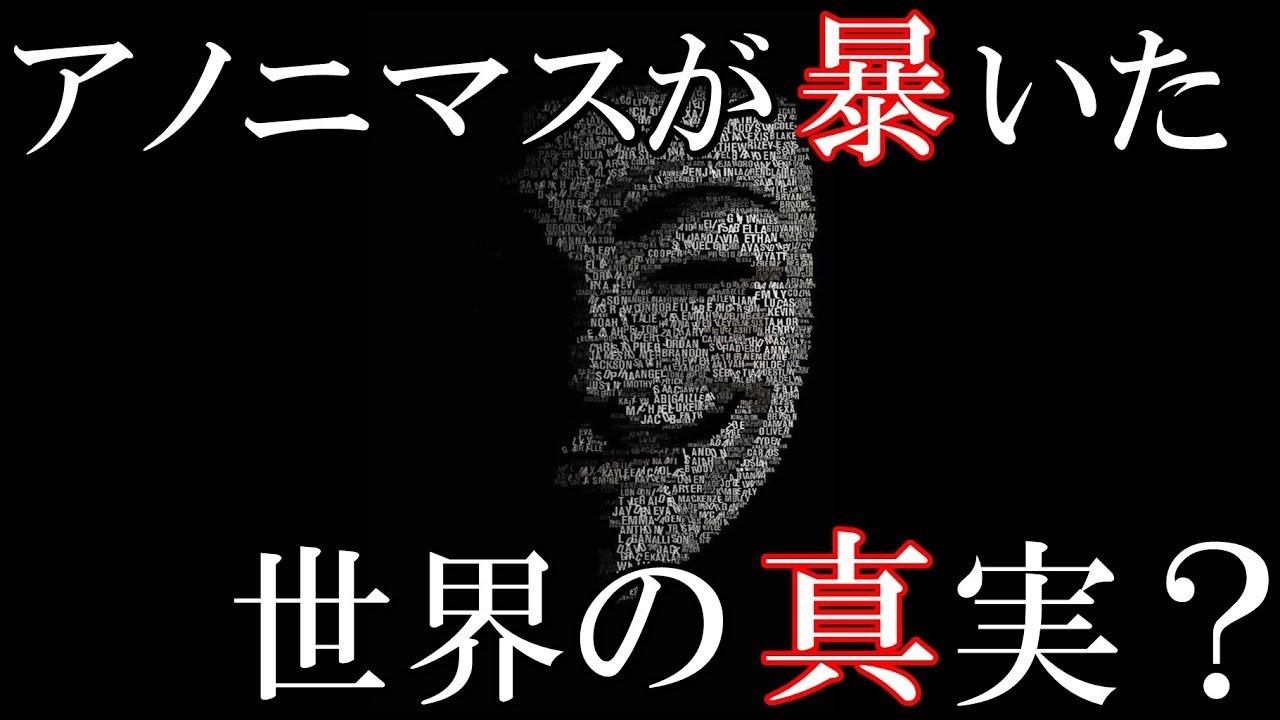 最強ハッカー集団、アノニマスが暴露した世界は本当?