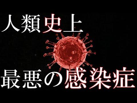 古代から現在まで人類の歴史を脅かし続ける最悪の伝染病TOP4【感染症の歴史】